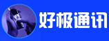 郑州市好极通讯设备有限公司