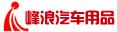 郑州峰浪汽车用品有限公司