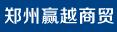 郑州赢越商贸有限公司