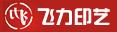 郑州飞力印艺设计有限公司
