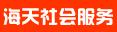 郑州市金水区海天社会工作服务中心筹备组