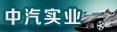 河南中汽实业发展有限公司