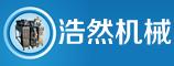 郑州浩然机械设备有限公司