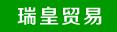 郑州瑞皇贸易有限公司