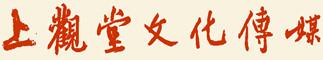 武汉上观堂文化传播公司