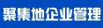 河南聚集地企业管理有限公司