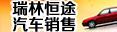 河南瑞林恒途汽车销售有限公司