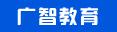郑州广智教育咨询有限公司