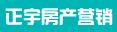 河南正宇房地产营销策划有限公司