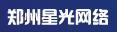 郑州星光网络有限公司