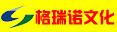 河南格瑞诺文化传播有限公司