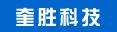 郑州奎胜科技有限公司