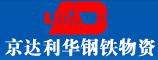 河南京达利华钢铁物资有限公司