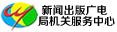 河南省新闻出版广电局机关服务中心