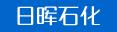 深圳市前日晖石油化工投资有限公司