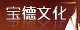 郑州宝德文化传播有限公司