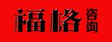 河南福格企业管理咨询有限公司