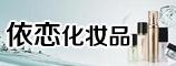河南依恋化妆品公司