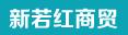 郑州市新若红商贸有限公司