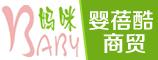 郑州婴蓓酷商贸有限公司