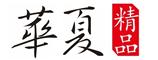 华夏精品(北京)教育科技有限公司华中运营中心