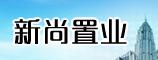 郑州新尚置业有限公司