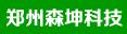 郑州森坤科技有限公司