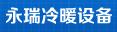 郑州永瑞冷暖设备有限公司