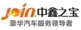 中鑫之宝汽车服务有限公司