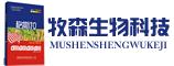 郑州牧森生物科技有限公司