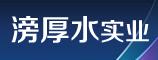 上海滂厚水实业有限公司