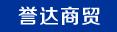 郑州市誉达商贸有限公司