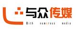 郑州与众文化传播有限公司
