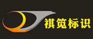 郑州祺笕标识设计有限公司
