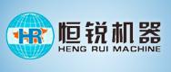 郑州恒锐机器设备有限公司