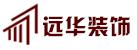 河南远华装饰工程有限公司