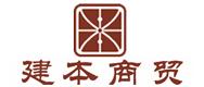 郑州市建本商贸有限公司