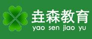 河南垚森教育科技有限公司