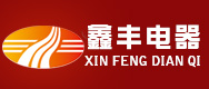 河南鑫丰电器设备有限公司