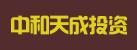 北京中和天成投资管理咨询有限公司