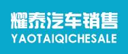 河南耀泰汽车销售服务有限公司