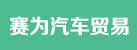 河南省赛为汽车贸易有限公司