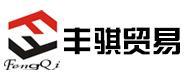 河南丰骐贸易有限公司