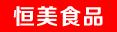 河南恒美食品有限公司