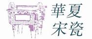 郑州市华夏宋瓷研究所