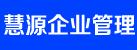 郑州慧源企业管理咨询有限公司