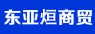 郑州东亚烜商贸有限公司