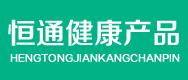 河南恒通健康产品营销服务中心