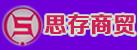 郑州思存商贸有限公司