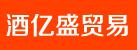 郑州酒亿盛贸易有限公司